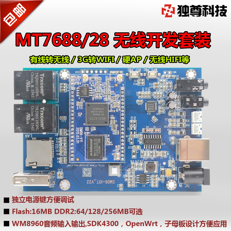 MT7688AN development kit, 7628wifi module, router development board, with audio, brush OpenWrt w5500 development board the ethernet module ethernet development board