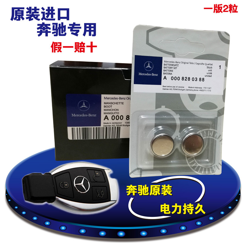 2PCS Panasonic CR2025 Battery For Mercedes Key Battery