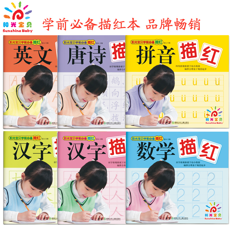 6pcsset Chinese Character Exercise Book For Kids And Baby Chinese