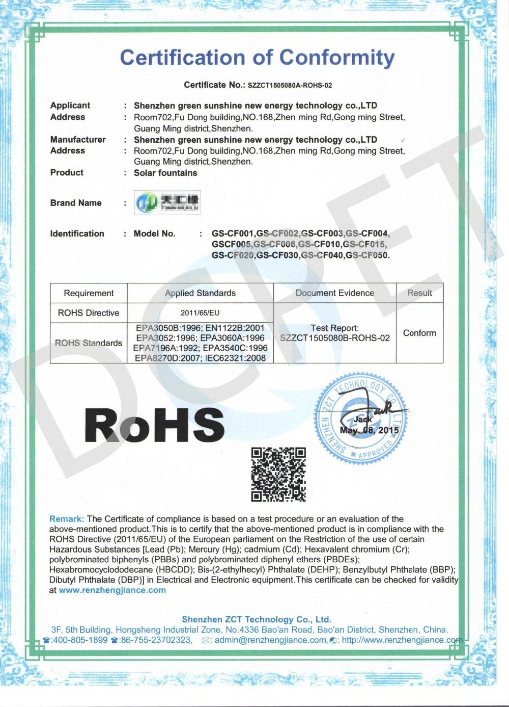 RoHS-水印_上传速卖通