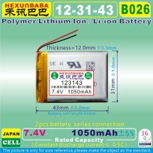 [B026] 7,4 V 1050mAh [123143] PLIB; полимерный литий-ионный/литий-ионный аккумулятор для gps, power bank, электронной книги, устройства; mp5; led; mp4