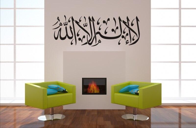 NEW muslim word Allah design wall sticker art decal home decor islamic calligraphy im60 10*30cm