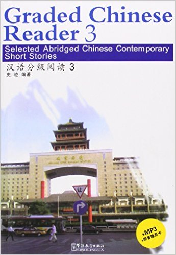 Bilingual Graded Chinese Reader 3 (with 1 MP3 CD) (Chinese & English) Selected Abridged Chinese Contemporary Short Stories