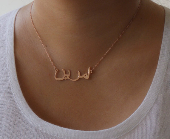 collier prenom arabe rose gold