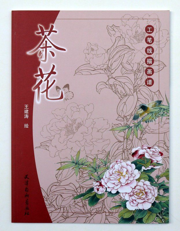 Chinese painting book Camellia flower xianmiao baimiao gongbi meticulous art set 8 pc painting fine line gongbi sumi e brushes 8 pc gongbi painting books