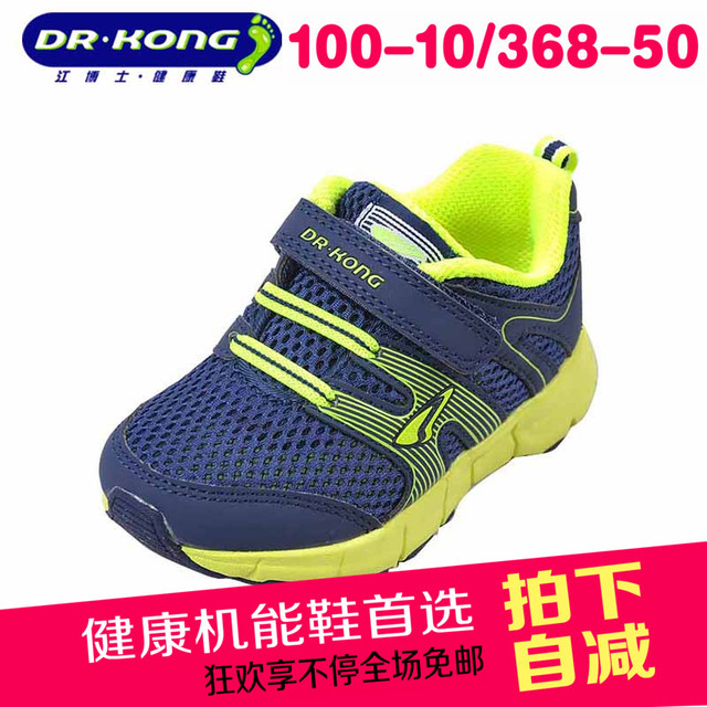 Dr . kong shoes for children shoes toddler shoes autumn