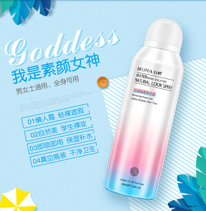 Water light isolation protective Sunscreen after the sun light moisturizing light nude natural makeup cream skin care
