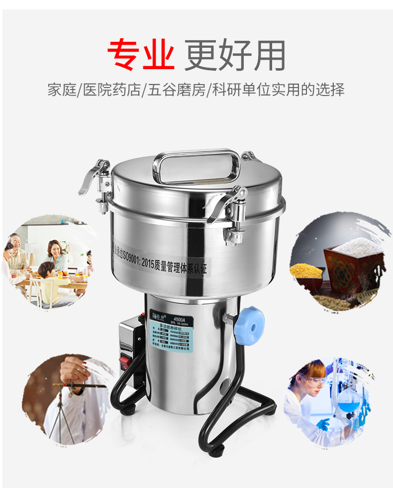 Grinder 4500G Chinese Herbal Medicine Grinder Grain Multi-grain Mill Powder Machine Super Fine Household Small Dry Grinding 6