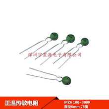 PTC termistor de temperatura positivo MZ6 30R 40R 50R 60R 75R 100R 200R 300R 400R 500R 600R 700R 800R 900R 1K 1.2K 1.5K