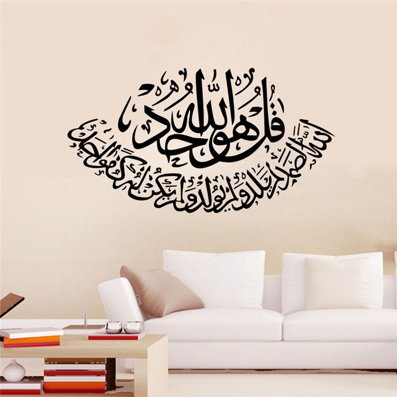 Hot Sale Islamic Wall Decal Quotes Muslim Arabic Home Dekorace Ložnice Mosque Vinyl Art Decals Bůh Alláh Korán Nálepka Y-240