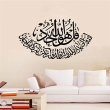 Hot Sale Islamic Wall Decal quotes Muslim Arabic Home Decorations Bedroom Mosque Vinyl Art Decals God Allah Quran Sticker Y-240