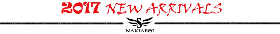 NAKIAEOI