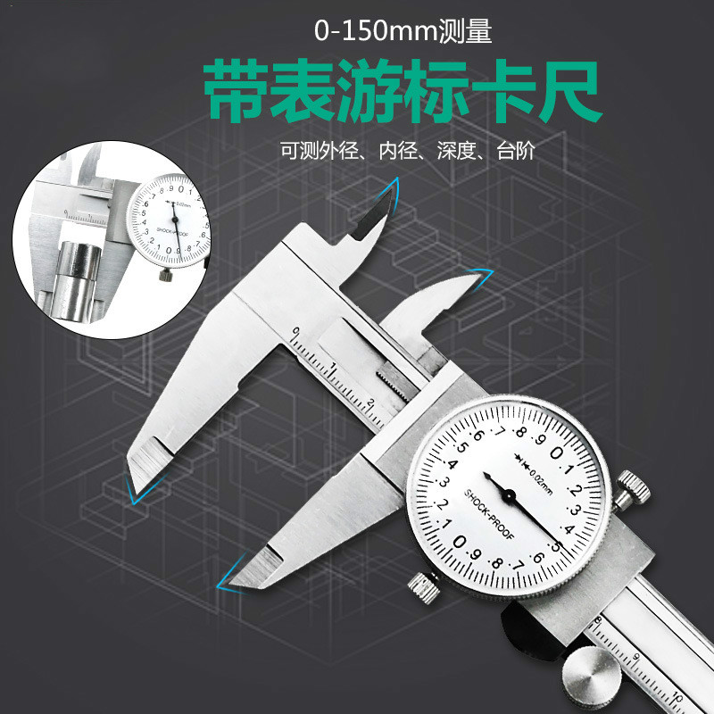 High quality 0-150 mm high-precision shockproof stainless steel caliper with gauge measuring depth inner outer diameter ruler