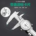 Высококачественный ударопрочный штангенциркуль из нержавеющей стали 0-150 мм с измерителем глубины, внутренняя внешняя линейка для измерени...