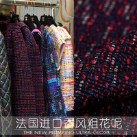 Tweed fabric wool fabric wholesale 450gsm