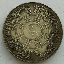 Китайский Иностранных Tongbao Двойной Драконы Тайцзи baguas Знак Серебро Латунные Монеты Фэн-шуй Повезло Монеты Реплики для Фортуна