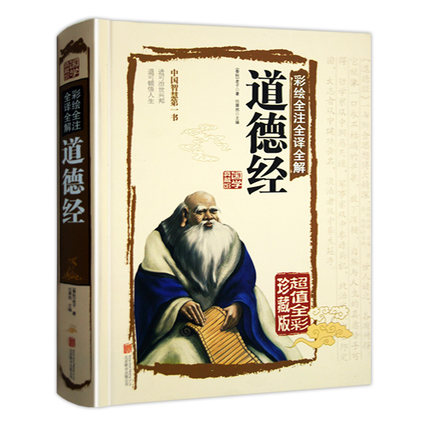 Tao Te Ching / Dao De Jing Ancient Chinese Literary Classics, Philosophy, Religion, Books