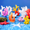 Fish Tank Ornaments Landscape Home Decoration Aquariums 1PC Starfish Coral Artificial Microlandschaft Resion DIY Popular 2