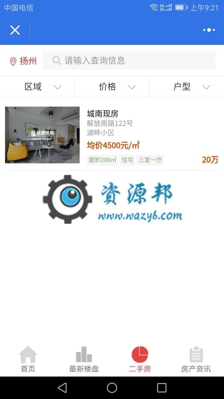 【永久会员专享】房产中介小程序前端+后端源码包更新【更新至V8.0.72】 第8张
