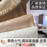 Tecidos Artificial Soft Decoration Wrapping Material Sofa Hard Package Setting Wall Furniture Move A Head Of Bed Leather Fabric
