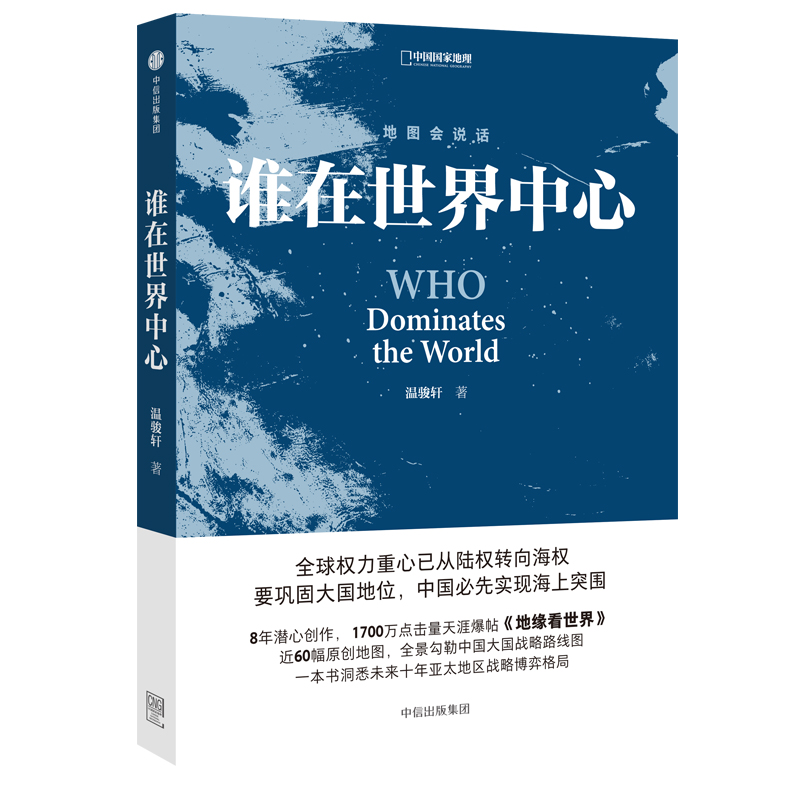 New Arrival Who Dominates The World Book The Map Will Speak Chinese Book For Adult
