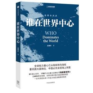 Новое прибытие, который преобладает в мировой книге, карта будет говорить по-китайски для взрослых