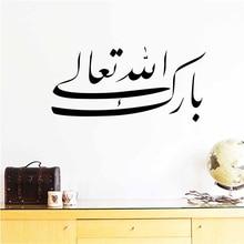 font b Arabic b font Words Wall Sticker Islamic Muslim Rooms Decorations 579 Diy Vinyl