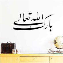 Arabic Words Wall Sticker Islamic Muslim Rooms Decorations 579 Diy Vinyl Home Decal Mosque Mural Art