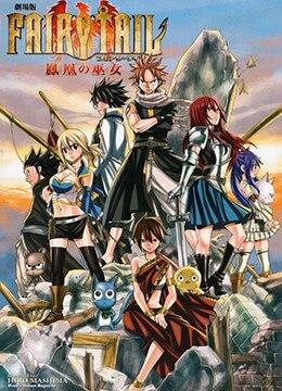 《妖精的尾巴剧场版:凤凰的巫女》2012年日本动画动漫在线观看