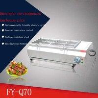 1 pc 무연 바베큐 그릴 기계 상업 전기 오븐 무연 바베큐 장비 FY-Q70