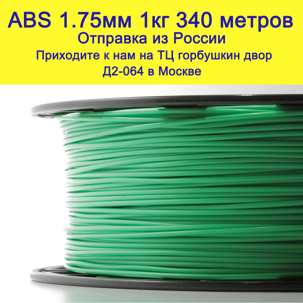 Yousu 3D printer filament ABS 1.75mm 1kg plastic Consumables Material 17 colours for you choose flsun 3d printer big pulley kossel 3d printer with one roll filament sd card fast shipping
