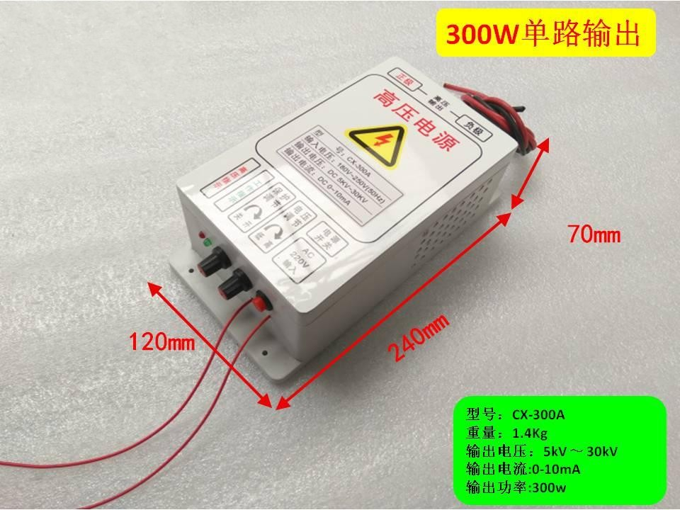 300W high voltage power supply with 30KV output for removing smoke lampblack electrostatic air cleaner electrostatic
