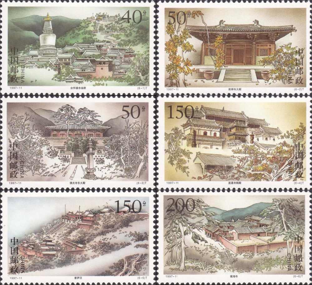 6 PCS ชุด Wutai Montains 1997-11 จีนโพสต์ไปรษณีย์ Collection