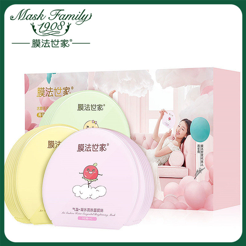 Mask Family 21Pcs Whitening Facial Mask Set Hydrating Moisturizing Replenishment Tendering Face Mask Health Beauty Gift