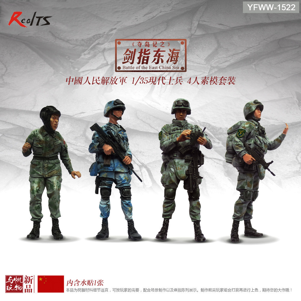 RealTS Resin Soldier 1/35 Modern Chinese Army Soldier Fight For The East China Sea Islands 4 Figures
