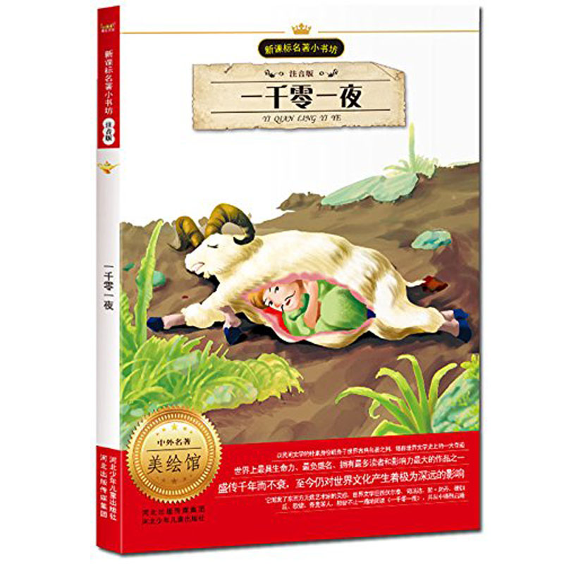 The Thousand And One Nights Book In Chinese For Baby Age 2-6 With Pin Yin Learning Chinese Learning Bedtieme Story Book