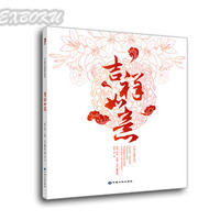 Chinese Traditional Culture Painted Coloring Book For Kid Adults Relieve Stress Kill Time Gift Painting Art