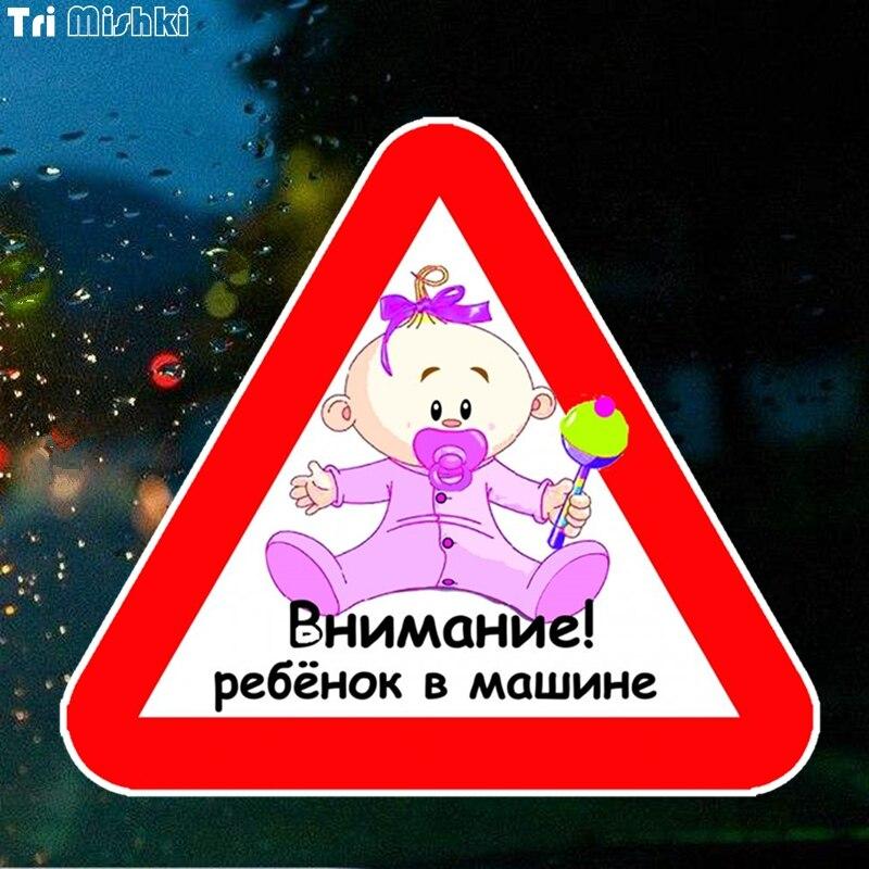 Три мишки WCS382 14*15 см внимание! Ребенок в автомобиле, Детская фотография, разноцветная фотография