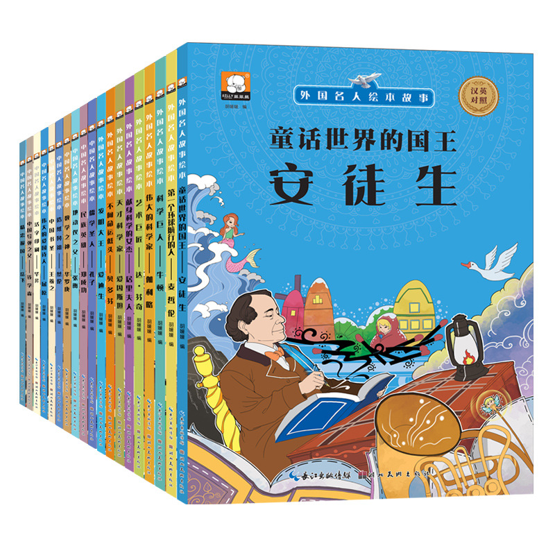 10 Books Chinese And English Bilingual Celebrity Picture Book Story Classic Fairy Tales Chinese Character Han Zi Book For Kids