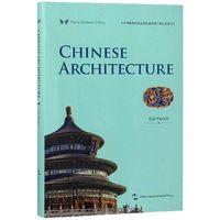Китайская архитектура язык английский держать на протяжении всей жизни обучения, пока вы живете знания бесценны и нет границы 243