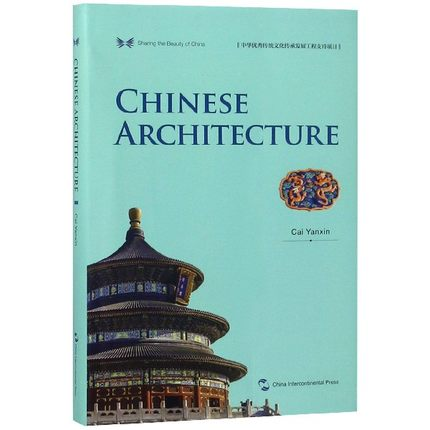 Chinese Architecture Language English Keep on Lifelong learning as long as you live knowledge is priceless and no border-243