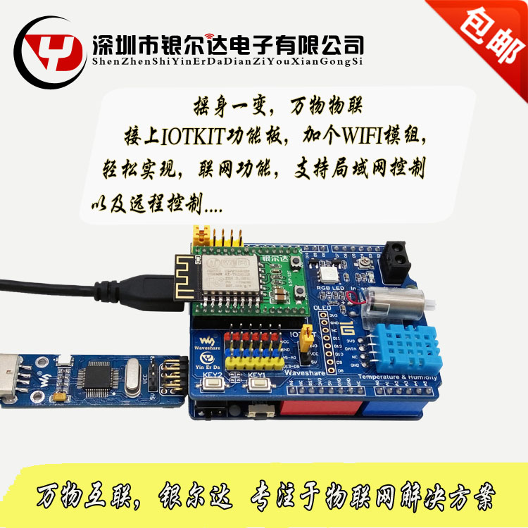 ESP8266 serial WiFi module Internet of things STM32 microcontroller development board module amenability of banach algebras