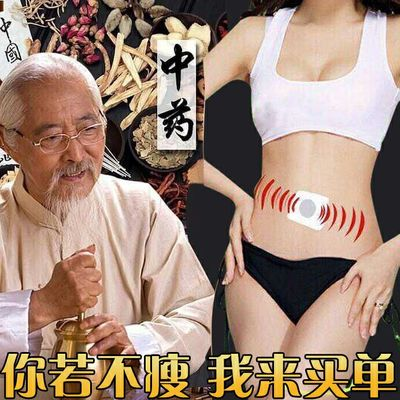 30PCS chinese herbal medicine effective diet pill slimming navel sticker slim patch lose weight detox