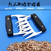 New Kitchenware Food Fork Bear Grab BBQ Fork Meat Dishes Meat Dishes Chicken Separator