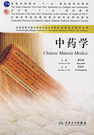 Traditional Chinese Materia Medica- Bilingual Textbook (Chinese & English Edtion) chinese handmade traditional retro classic carved laozi tao te ching bilingual bamboo slip