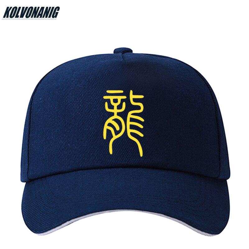 KOLVONANIG Men&Women Streetwear Sport Hat Chinese Character Dragon Printed Baseball Caps Unisex Outdoors Sunshade Sun Visor Hats