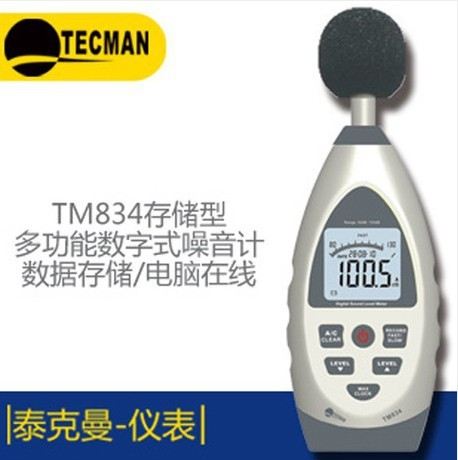 US $140 0 |Teichmann TM834 professional online digital noise meter TM 834  sound level meter computer data storage-in Power Tool Accessories from  Tools