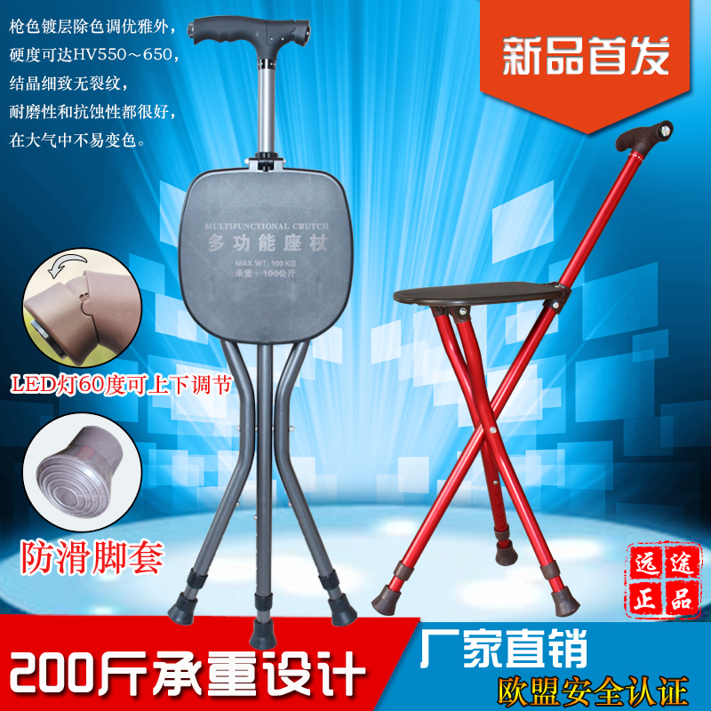 The elderly man with a crutch stool tripod seat <font><b>stick</b></font> multifunction telescopic folding walking aid cane chair