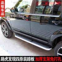 For Land Rover Discovery 3 2005 2009 / Discovery 4 2010 2016 Car Running Boards Auto Side Step Bar Pedals