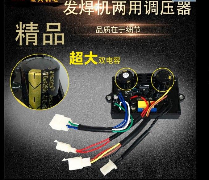 welding avr welder avr 4 socket Welder 12 wire 5kw 5kVA 6kVA 7kVA Welding AVR Single